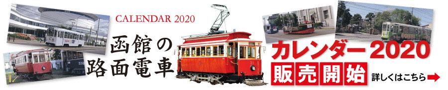 函館の路面電車カレンダー2020年度版販売開始!詳しくはこちら